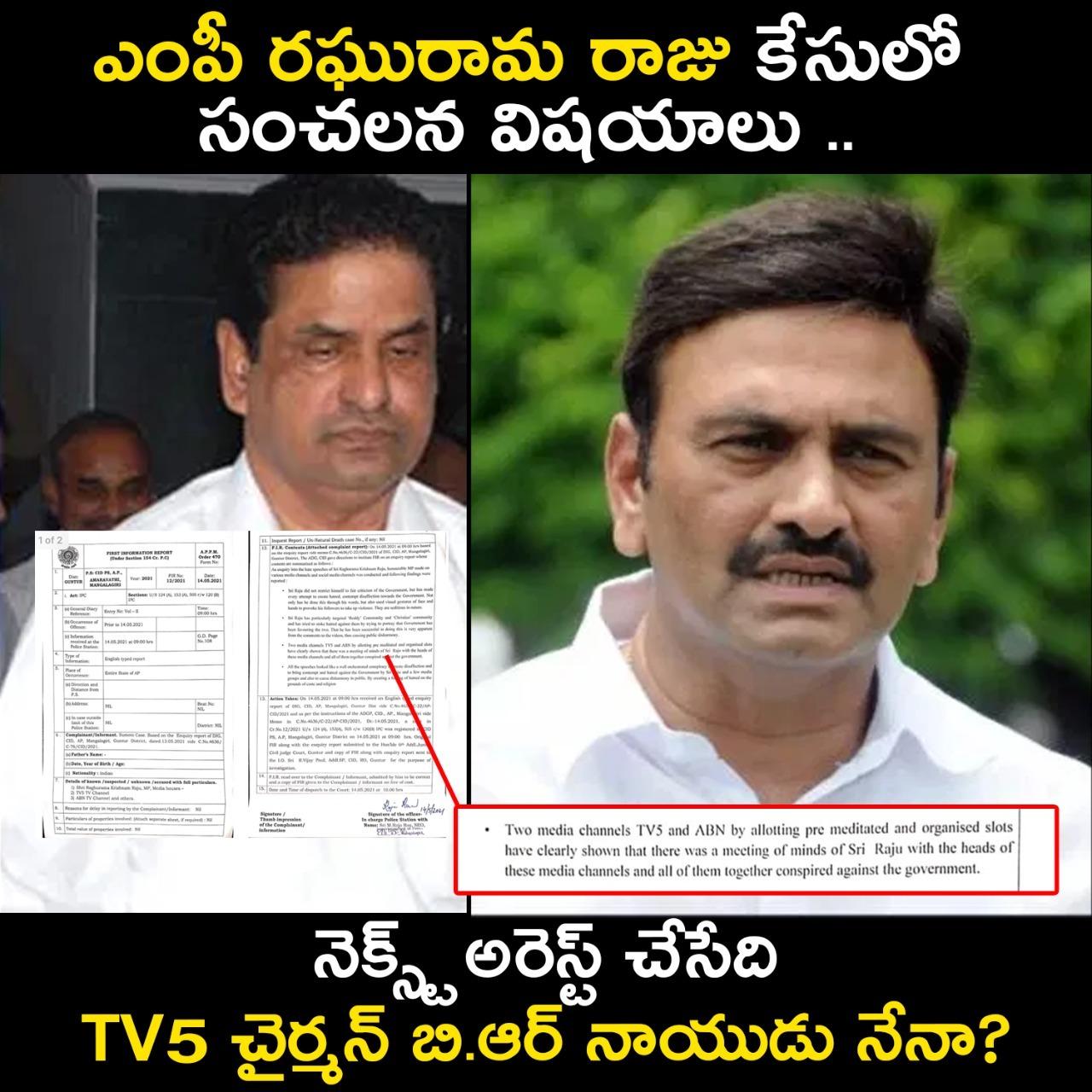 TV5 Chairman B.R. Naidu Arrest